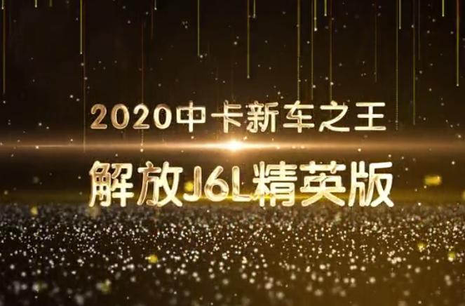 【2020寻找车极限】一汽解放J6L精英版-中卡新车之王(2020)