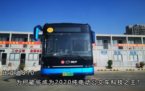 比亚迪B10为何能够成为2020纯电动公交车科技之王?