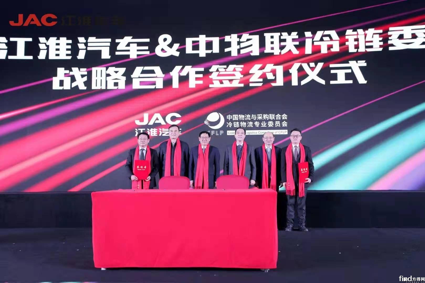 第十四届中国冷链产业年会圆满召开,江淮星锐冷藏车助力冷链市场发展