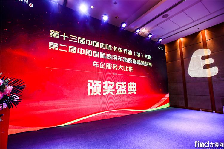 """""""车企服务大比拼""""颁奖典礼在京举行!六大奖项花落谁家?"""