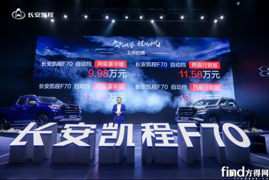 携全球优势而来,长安凯程F70汽油自动挡上市,售9.98万元起