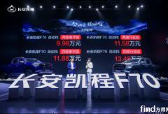 9.98万买自动挡,入门就是高配,长安凯程F70自动挡车型来了