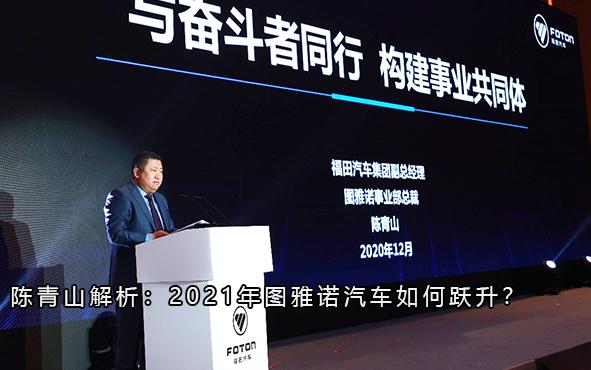 陈青山解析:2021年图雅诺汽车如何跃升?