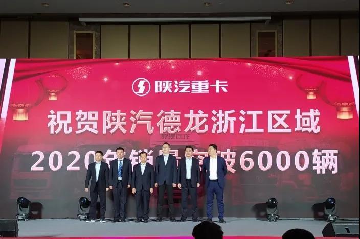 2020陕汽浙江销量破6000辆!