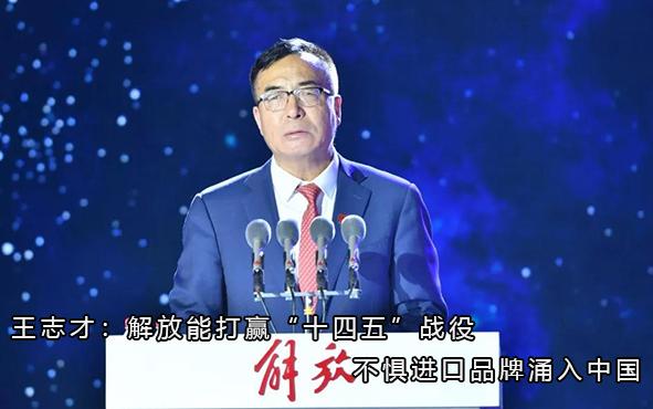 """王志才:解放能打赢""""十四五""""战役 不惧进口品牌涌入中国"""
