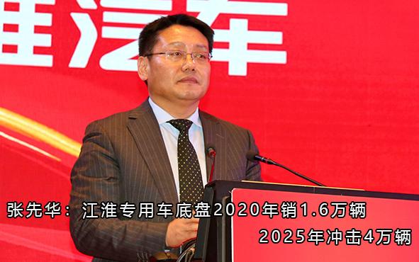 张先华:江淮专用车底盘2020年销1.6万辆 2025年冲击4万辆