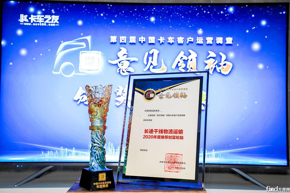 玲珑轮胎远航系列 荣获第四届中国卡车意见领袖年度创富品牌