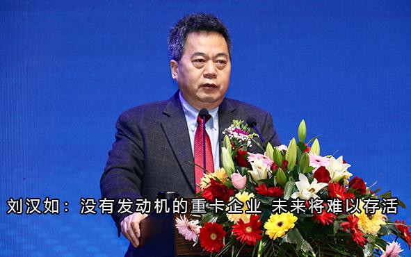 刘汉如:没有发动机的重卡企业 未来将难以存活