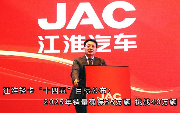 """江淮轻卡""""十四五""""目标公布:2025年销量确保35万辆 挑战40万辆"""