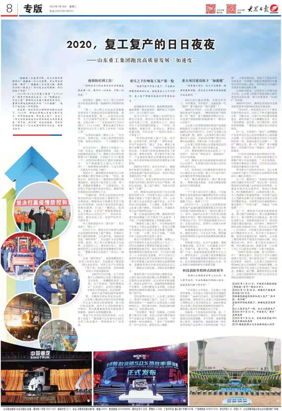 """2020,山东重工集团跑出高质量发展""""加速度"""""""
