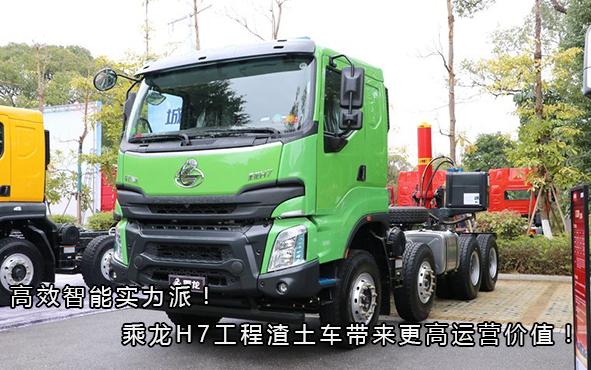 高效智能实力派!乘龙H7工程渣土车带来更高运营价值!