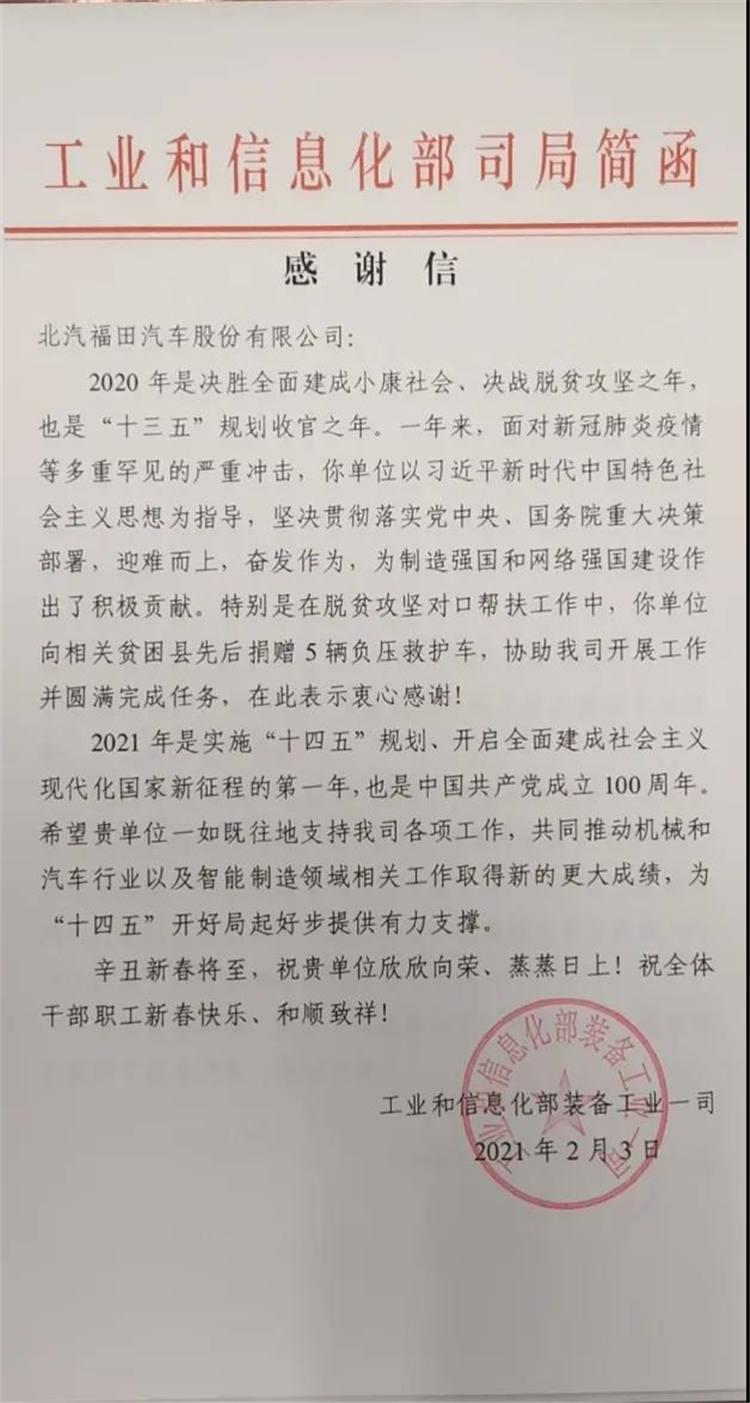 在责任与担当中奋进,福田汽车收到一封工信部的来信