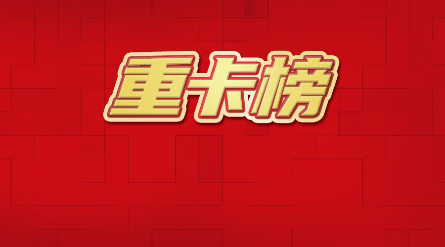 解放销7万 东风/重汽争第二 红岩涨最多!1月重卡市场大涨57%