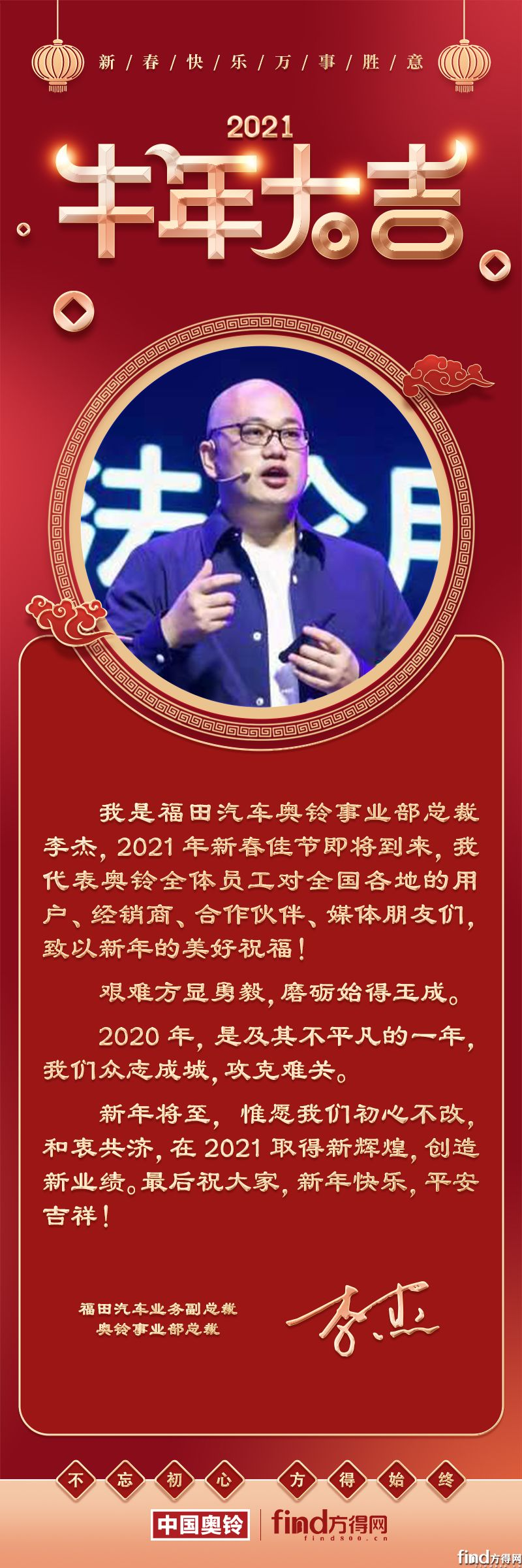 福田汽车业务副总裁、奥铃事业部总裁李杰的新年祝福
