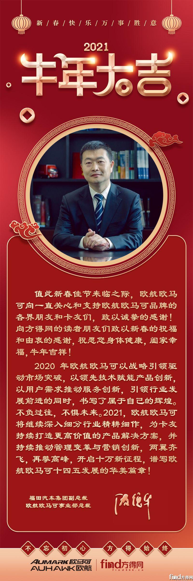 福田汽车集团副总裁、欧航欧马可事业部总裁顾德华的新年祝福