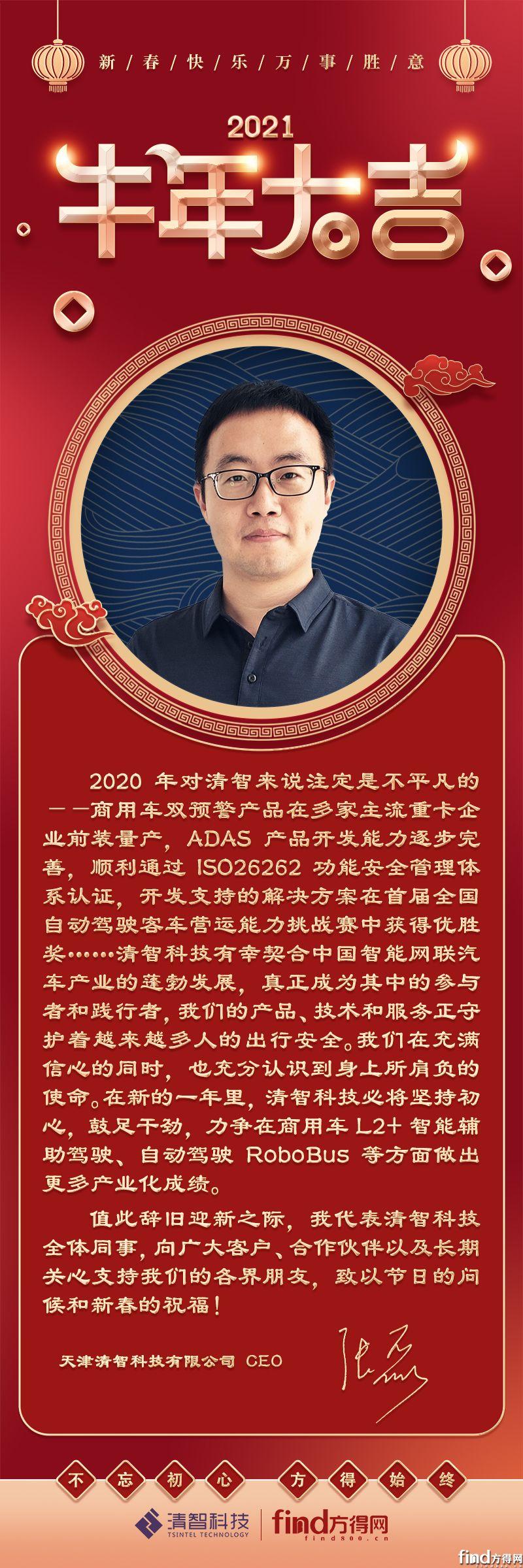 天津清智科技有限公司CEO张磊的新春祝福