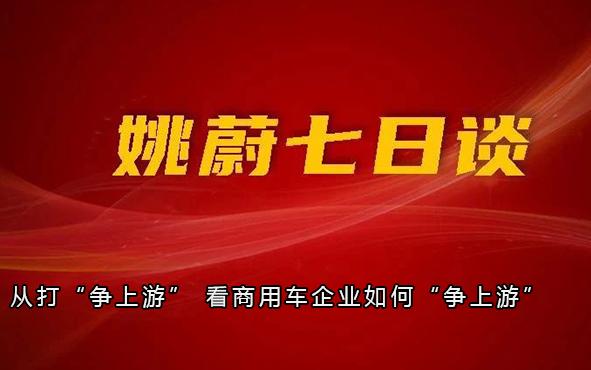 """从打""""争上游"""" 看商用车企业如何""""争上游""""丨姚蔚七日谈"""
