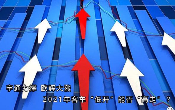 """宇通力撑 欧辉大涨 2021年客车""""低开""""能否""""高走""""?(图表分析)"""