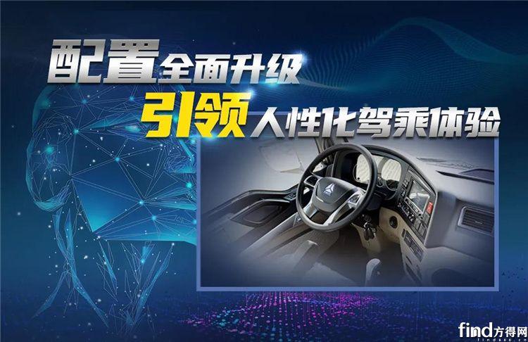 中国重汽豪沃TX自卸车全面升级!节油性能领先同级别车辆10%以上