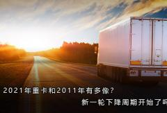 2021年重卡和2011年有多像?新一轮下降周期开始了吗?丨姚蔚七日谈
