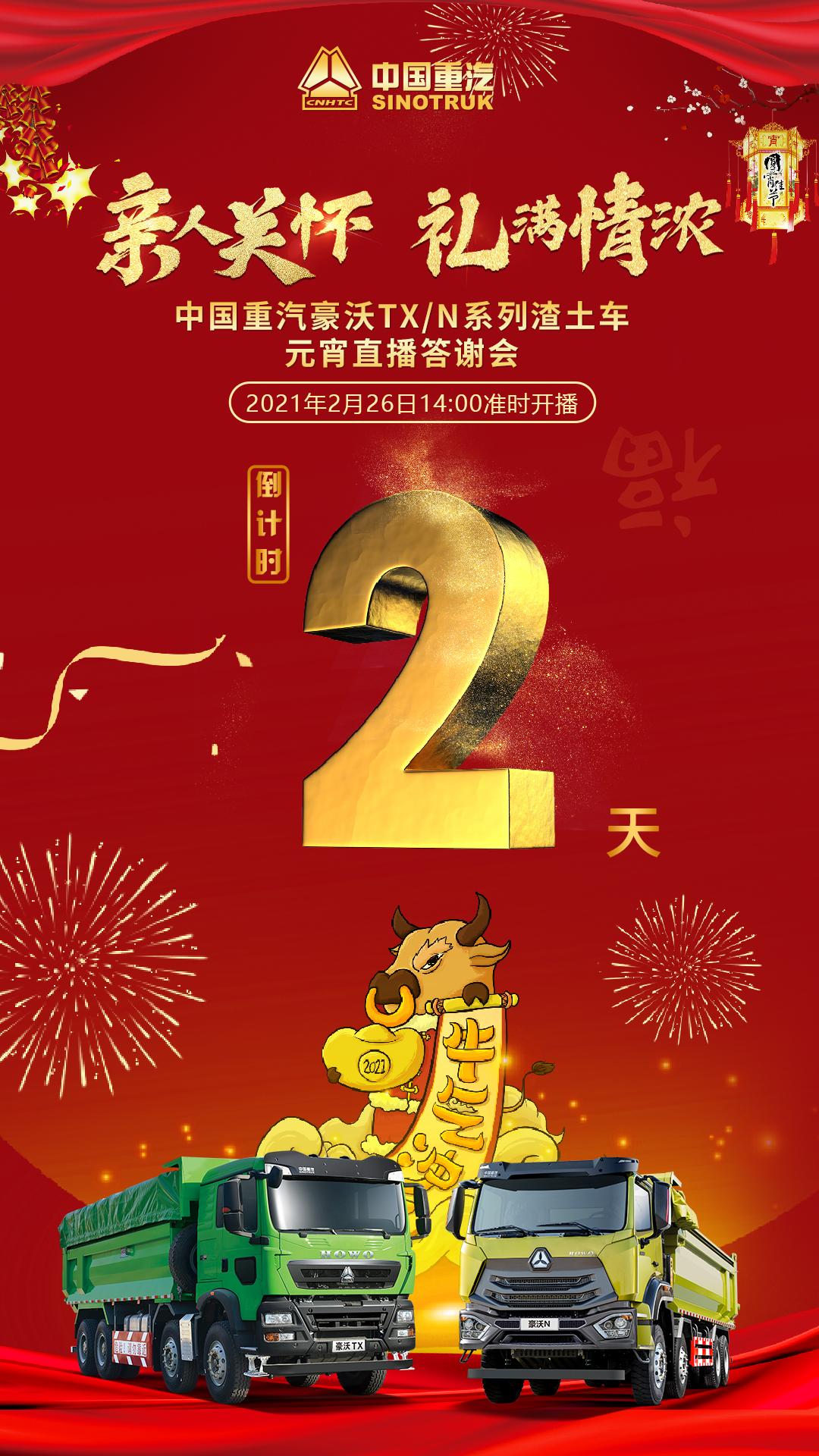 中国重汽豪沃TX/N系列渣土车元宵直播答谢会倒计时2天!