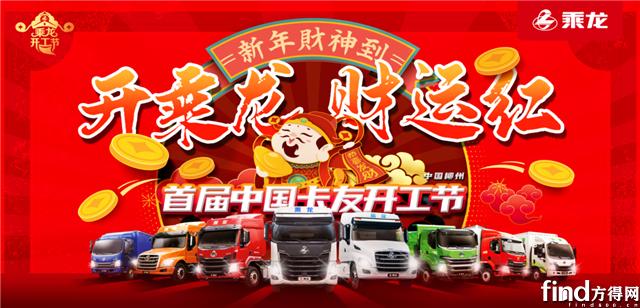 2月28日锁定首届中国卡友开工节直播间,享乘龙千万钜惠!