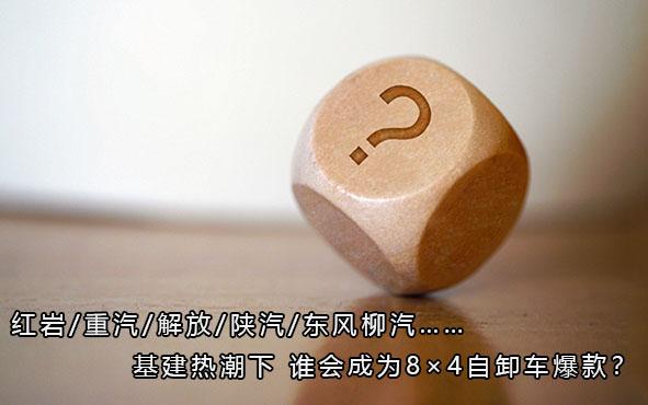 红岩/重汽/解放/陕汽/乘龙……基建热潮下 谁会成为8×4自卸车爆款?
