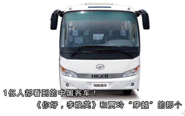 """1亿人都看到的中国客车!《你好,李焕英》和贾玲""""穿越""""的那个"""