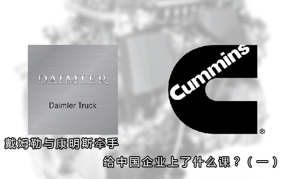 戴姆勒与康明斯牵手 给中国企业上了什么课?(一)丨姚蔚七日谈