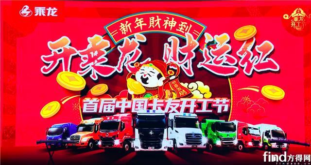 卖出1835台乘龙车!113万人围观!首届中国卡友开工节完美落幕!