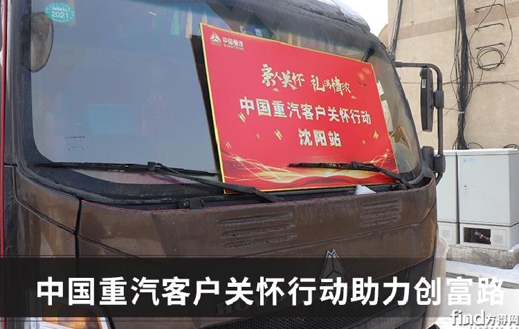 冬去春来 中国重汽关怀行动心系客户