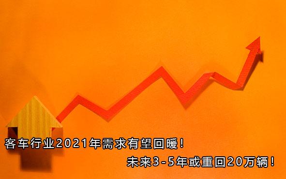 客车行业2021年需求有望回暖!未来3-5年或重回20万辆!
