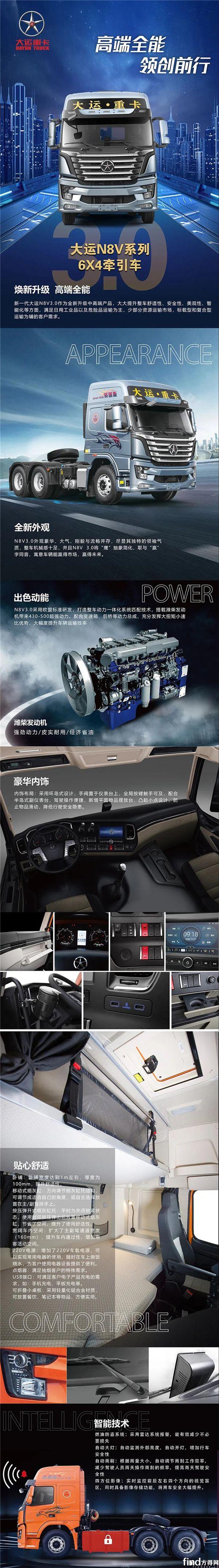 【新品介绍】大运N8V系列牵引车3.0版产品详解