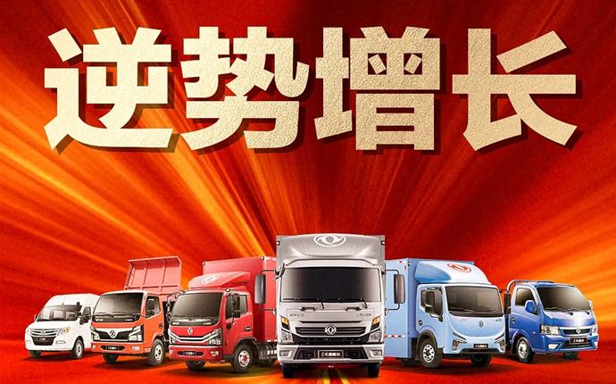 东风汽车股份本部2月销车8424辆 大涨417%!