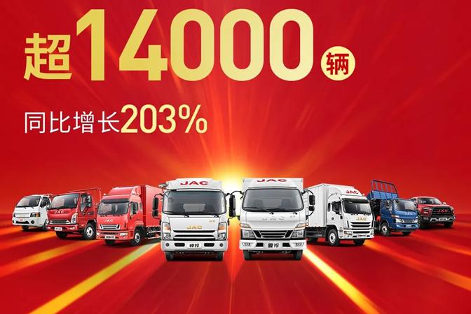 江淮轻卡2月销车超1.4万辆增203% 帅铃、骏铃、康铃各涨多少?