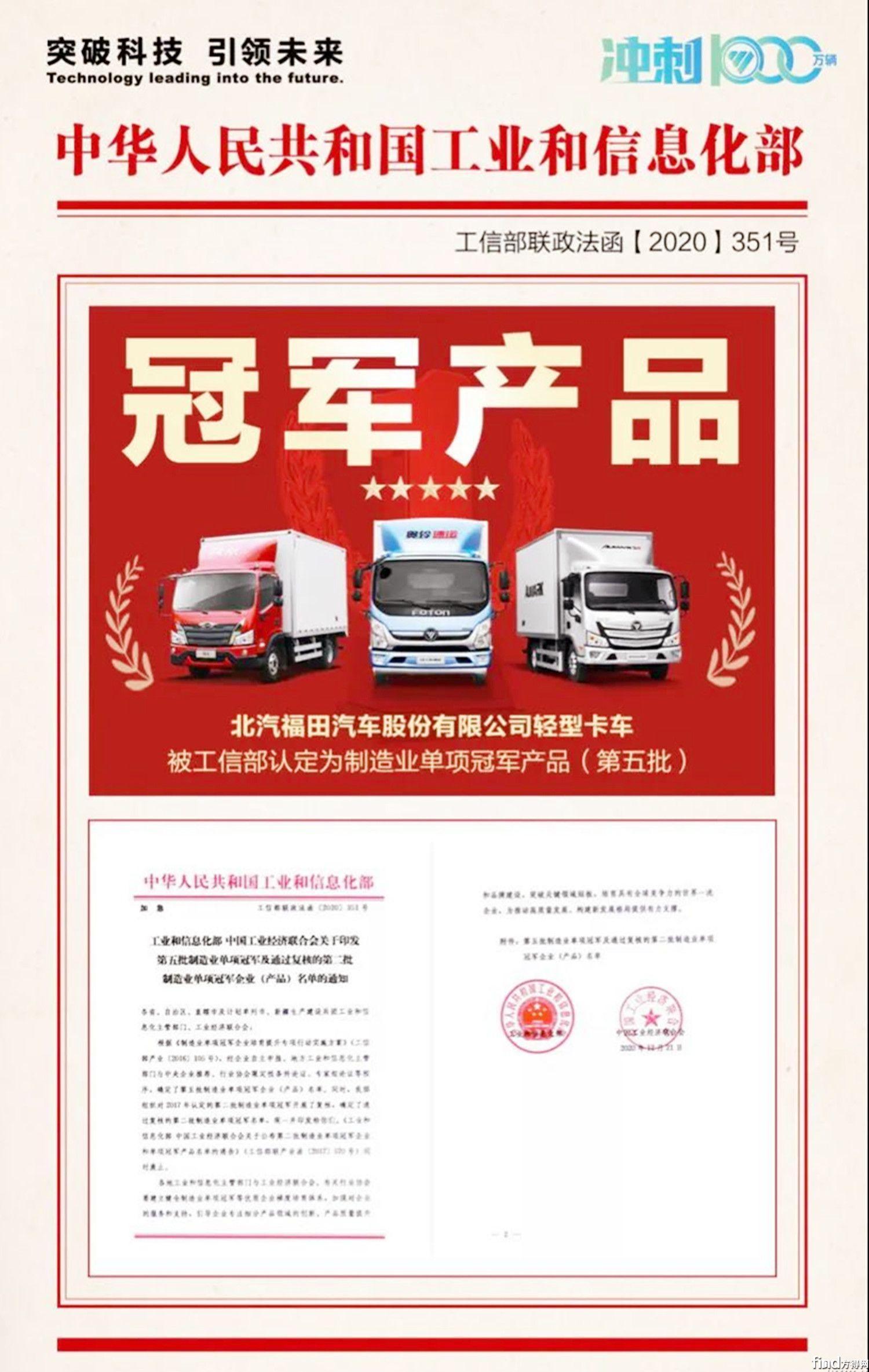 福田/江淮/东风/上汽/陕汽 2021年2月轻卡行业哪些纪录值得一说?