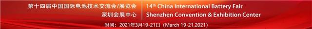 微宏将携全系列快充电池产品亮相第十四届中国国际电池技术展览会