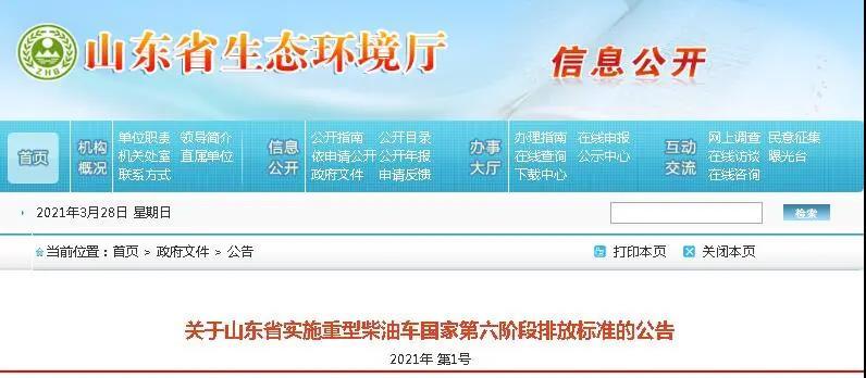 官宣:山东省7月1日起重型柴油新车执行国六排放标准!