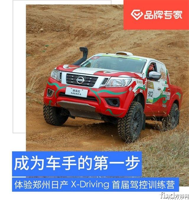 成为车手的第一步 体验郑州日产X-Driving驾控训练营