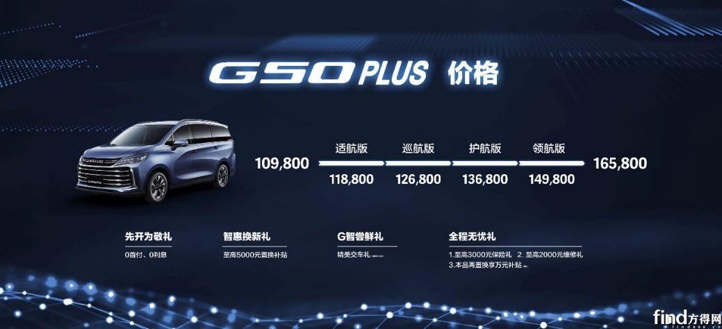 10.98万元起,上汽大通MAXUS G50 PLUS正式上市