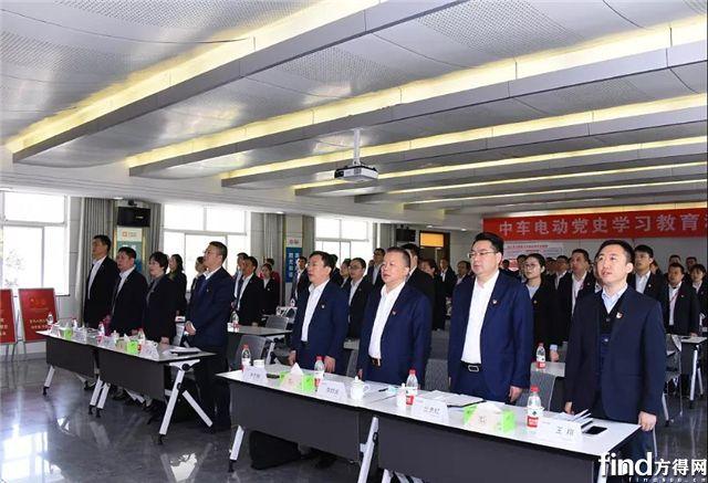 中车电动召开党史学习教育动员部署会