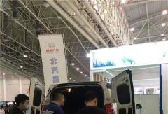 第三届世界大健康博览会 北汽EV5华丽亮相