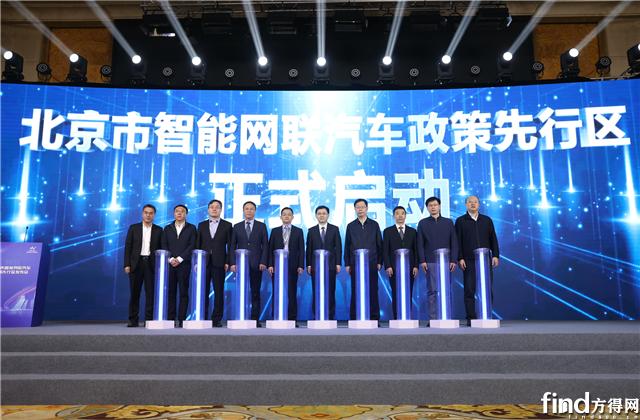 北京设立国内首个智能网联汽车政策先行区 构建适度超前的政策管理体系