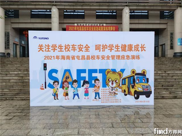 """普及校车安全教育,""""宇通校车安全大讲堂""""走进海南屯昌"""