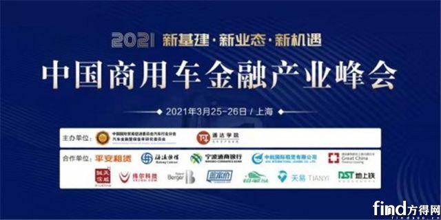 """载誉而归!平安租赁荣获""""2020十佳商用车金融服务机构""""奖"""