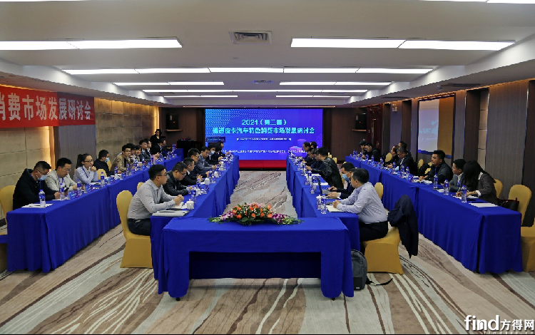 适应新形势 把握新机遇  第二届推进皮卡汽车特色消费市场发展研讨会召开