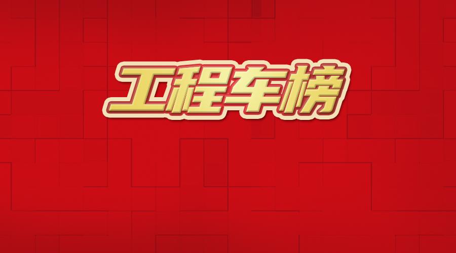 陕汽夺冠!红岩/解放/重汽/欧曼暴增1倍!3月自卸车涨嗨了
