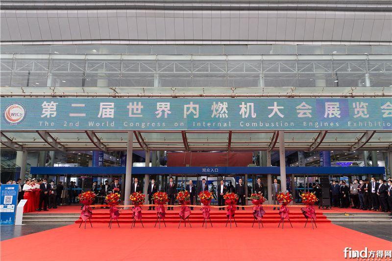第二届世界内燃机大会山东济南召开 聚焦碳达峰、碳中和开展国际学术交流