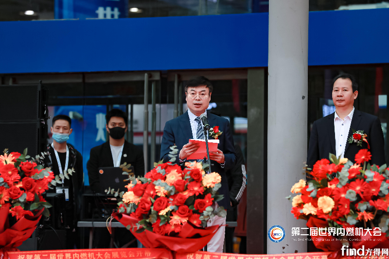 第二届世界内燃机大会展览会在济南开幕