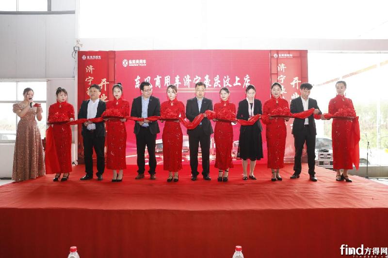 东风商用车济宁市豪庆汽车贸易有限公司汶上直营店开业